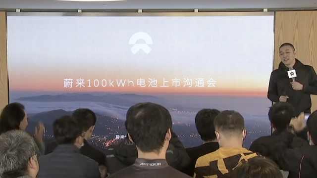 蔚来100kWh电池正式发布,续航最高可达615公里