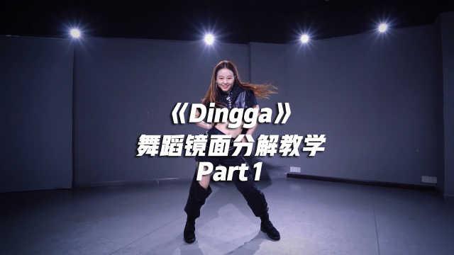 MAMAMOO《Dingga》舞蹈镜面分解教学Part1