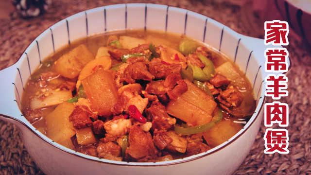 美味羊肉煲的家常做法,暖心又暖胃,做法简单零失误