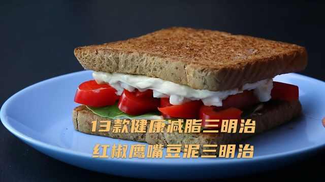 健康减脂三明治——红椒鹰嘴豆泥三明治