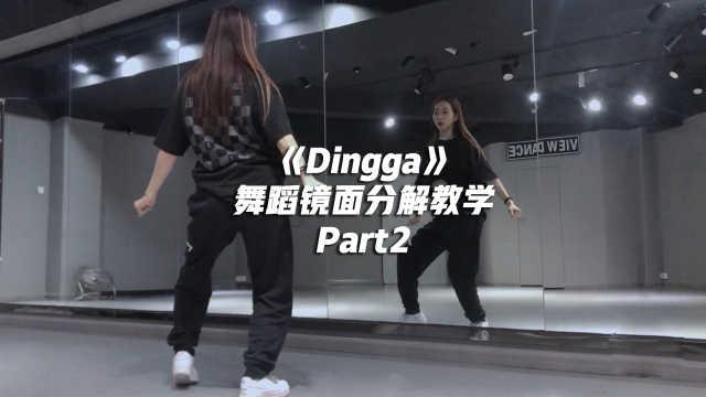 MAMAMOO《Dingga》舞蹈镜面分解教学Part2