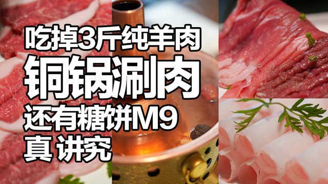 【铜锅涮肉】手切羊肉蘸麻酱,就是动植物合起来的天地精华!