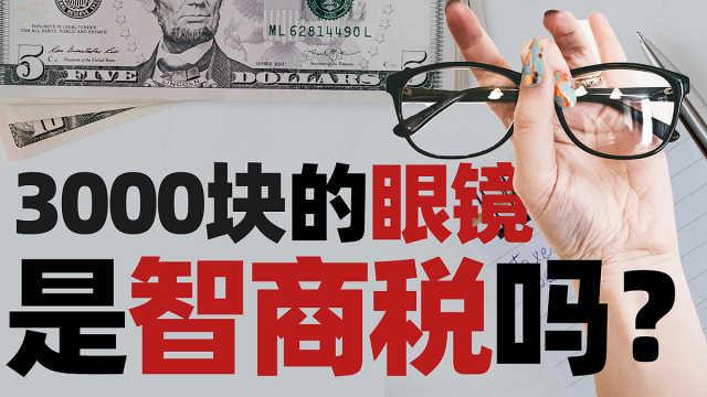 毛利率达300%,价差几十倍,眼镜行业真的是暴利吗?