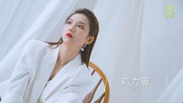 GNZ48刘力菲 2021年台历拍摄花絮