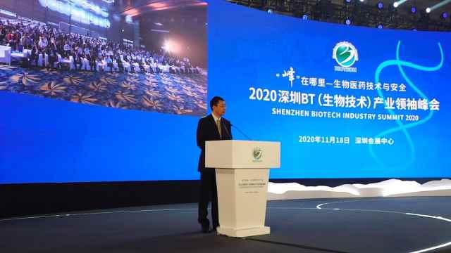 齐聚会展中心!2020深圳生物技术产业领袖峰会盛大开幕