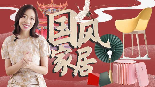 美了千年的中国色,被这几款国风家居单品,体现得淋漓尽致!