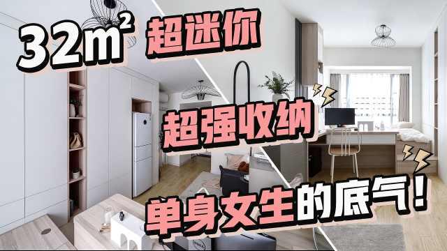 90后女生买下8万/㎡单间独居,装修成日式北欧风