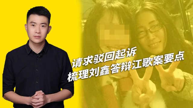 请求驳回起诉,梳理刘鑫答辩江歌案要点