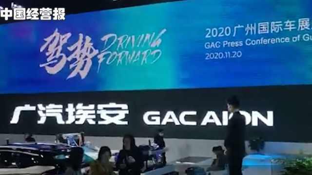 广汽新能源更名广汽埃安,定位高端智能电动车品牌