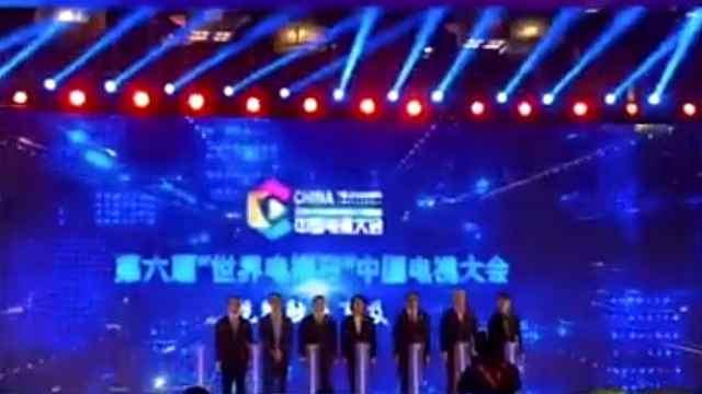 """第六届""""世界电视日""""中国电视大会启动仪式——视界触手可及"""