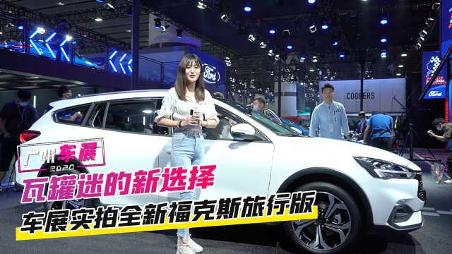 广州车展:瓦罐迷的新选择,车展实拍全新福克斯旅行版