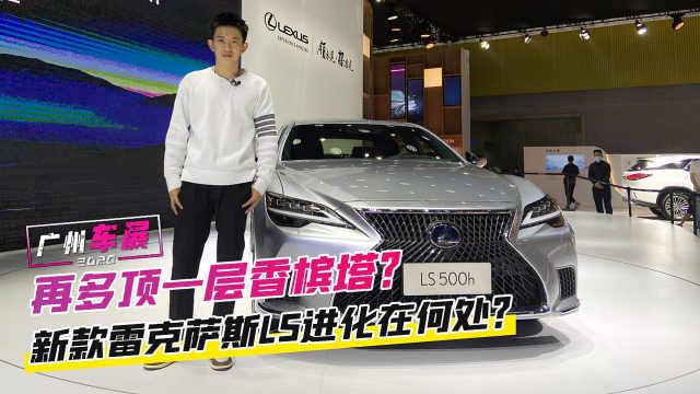 广州车展:再多顶一层香槟塔?新款雷克萨斯LS进化在何处?
