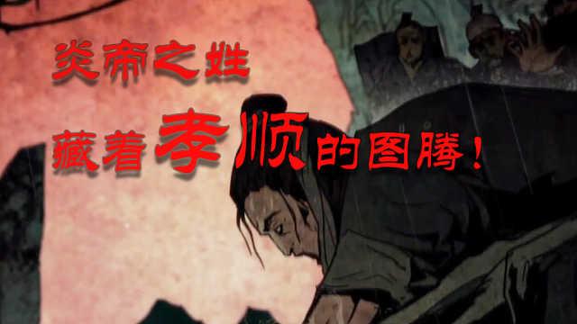 """起源于中原的""""姜""""姓,为何后代都在南方?"""