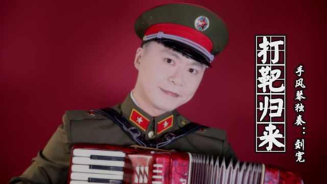 《打靶归来》——手风琴独奏