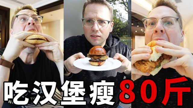 减肥80斤 | 如果你想和我一样瘦80斤,你一定要吃汉堡炸鸡!