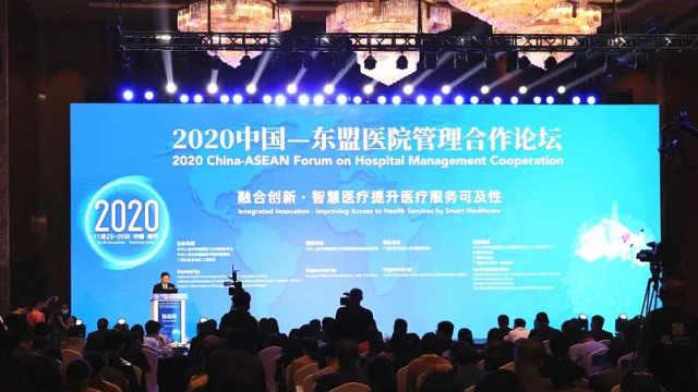 中国—东盟医院管理合作论坛:乘智慧医疗东风 搭健康合作平台
