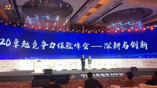 2020中国企业竞争力年会周保险峰会,行业正待深耕与创新