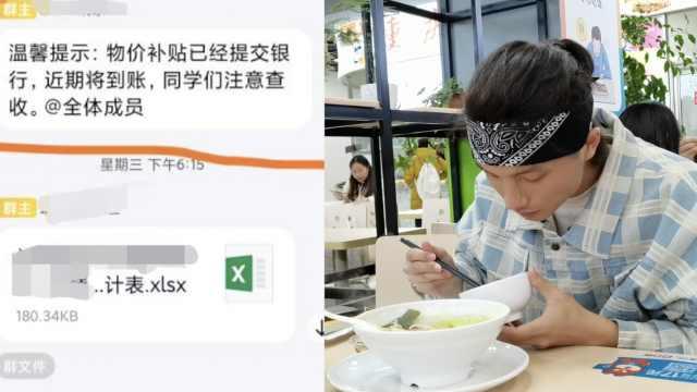 """每人155元!贵州一高校给学生发""""补贴"""":每人都有,已发2年"""
