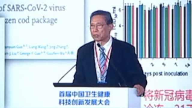 钟南山:冷链运输中的新冠病毒传播还有很多疑问待解