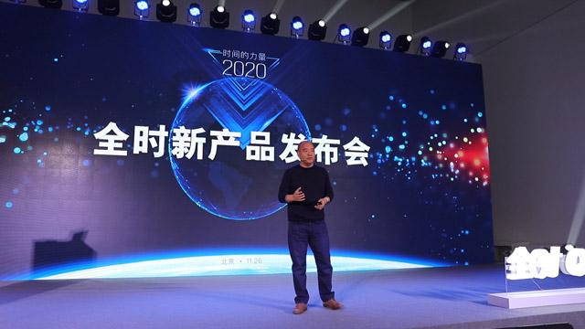全时2020新产品发布会三款新品震撼首发