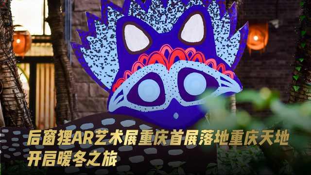后窗狸AR艺术展重庆首展,重庆天地带你开启暖冬之旅