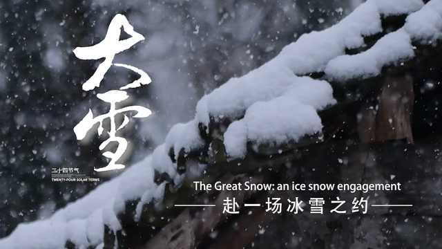 大雪:赴一场冰雪之约