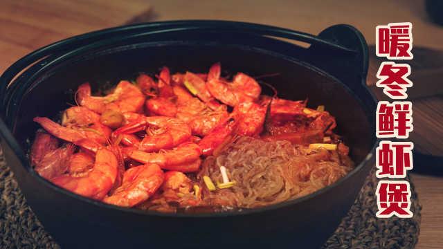 天冷必备!开胃又下饭的鲜虾茄子煲,吃完马上变暖和