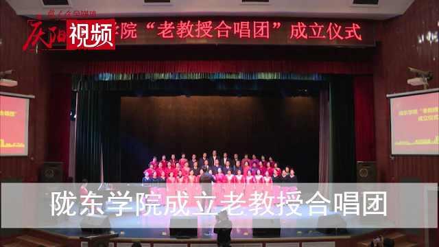 陇东学院成立老教授合唱团