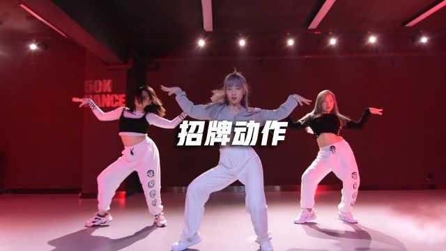 Sunnie 编舞《招牌动作》,动感活力