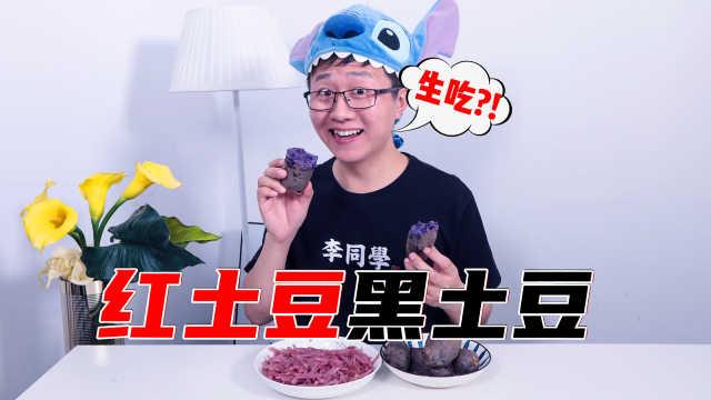 可以生吃的土豆见过吗?试吃有色水果土豆,榨汁烧烤哪一种香