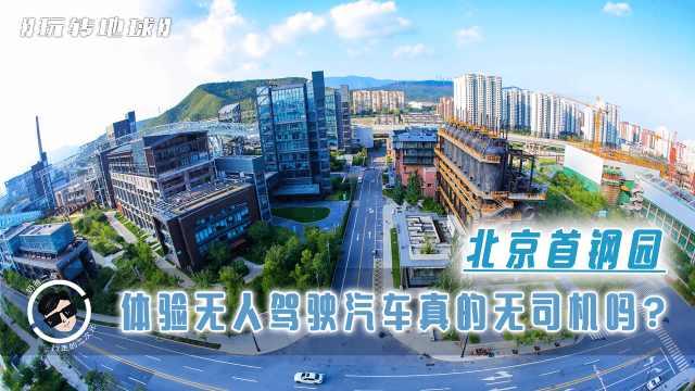 打卡北京首钢园,体验无人驾驶汽车