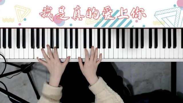 钢琴弹唱《我是真的爱上你》,超好听的经典老歌