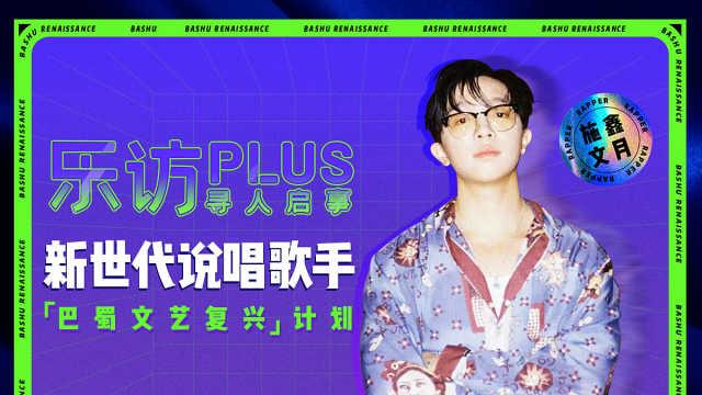 """乐访Plus:新世代说唱歌手施鑫文月和他的""""巴蜀文艺复兴"""""""