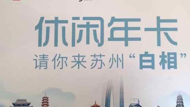 走进上海大世界,邀你做一天苏州人