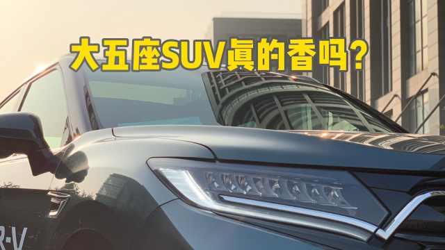 大五座SUV真的香吗?体验东风本田新UR-V