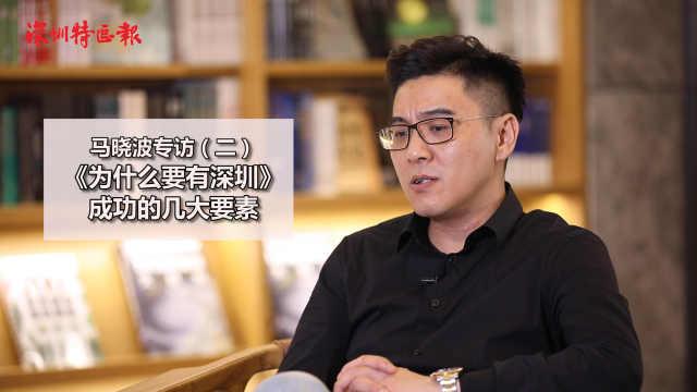 马晓波专访 ② | 《为什么要有深圳》是如何成为爆款的?