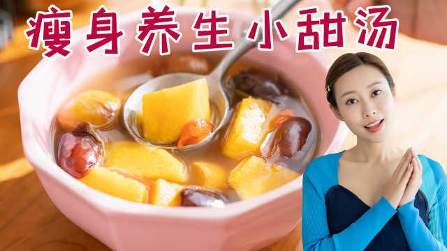 正经减脂餐,抗氧化促消化,养生瘦身小甜汤