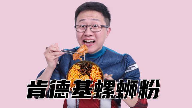 KFC的螺蛳粉值不值得买?独家鸡肉口味试吃,为何一点都不臭