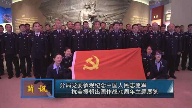 海淀分局党委参观主题展览
