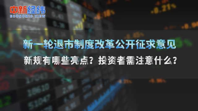 退市新规公开征意见,李大霄:对投资风格会有重大影响