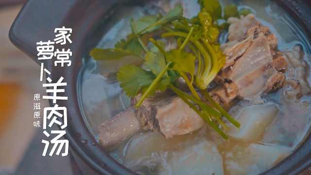 【萝卜炖羊肉】清炖羊排,汤浓而鲜,肉烂而不腻