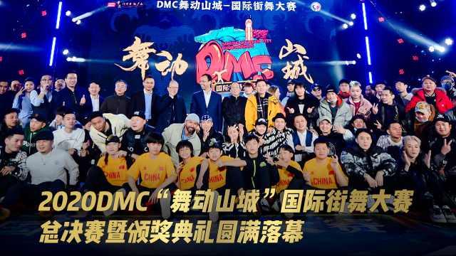 """2020DMC""""舞动山城""""国际街舞大赛总决赛暨颁奖典礼圆满落幕"""