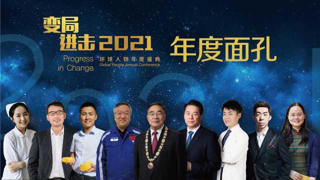 """年度面孔诵读丨""""变局·进击2021""""环球人物年度盛典"""
