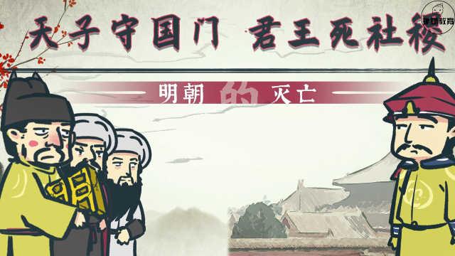 明朝的灭亡:封建王朝的崩塌 | 螺蛳教育