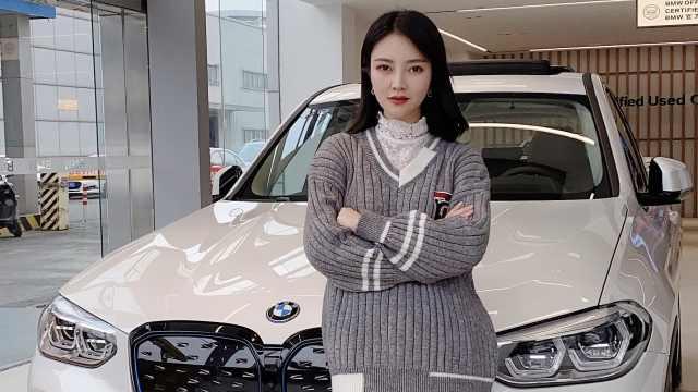 宝马首款纯电SUV,IX3值得买吗
