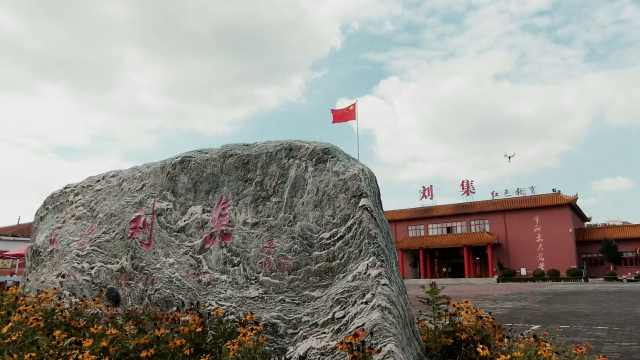 守望地名:山东省东营市广饶县大王镇刘集村