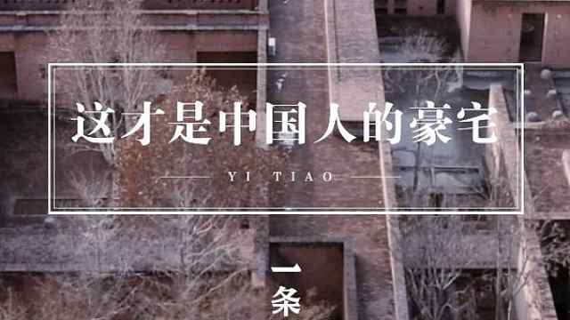 这才是中国人的豪宅