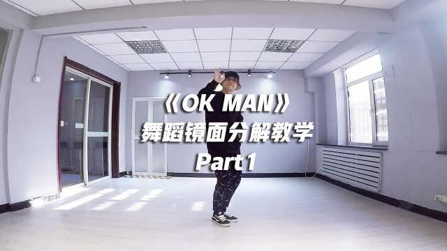 宋旻浩MINO《OK MAN》舞蹈镜面分解教学Part1
