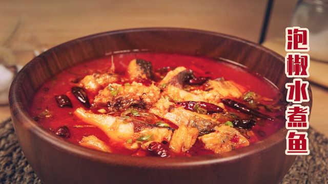 天一冷最馋它!麻辣鲜香超入味的泡椒水煮鱼,半小时就能搞定