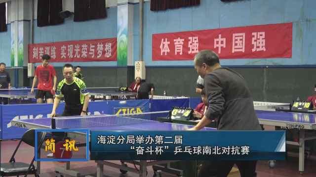 """海淀分局举办第二届""""奋斗杯""""乒乓球南北对抗赛"""